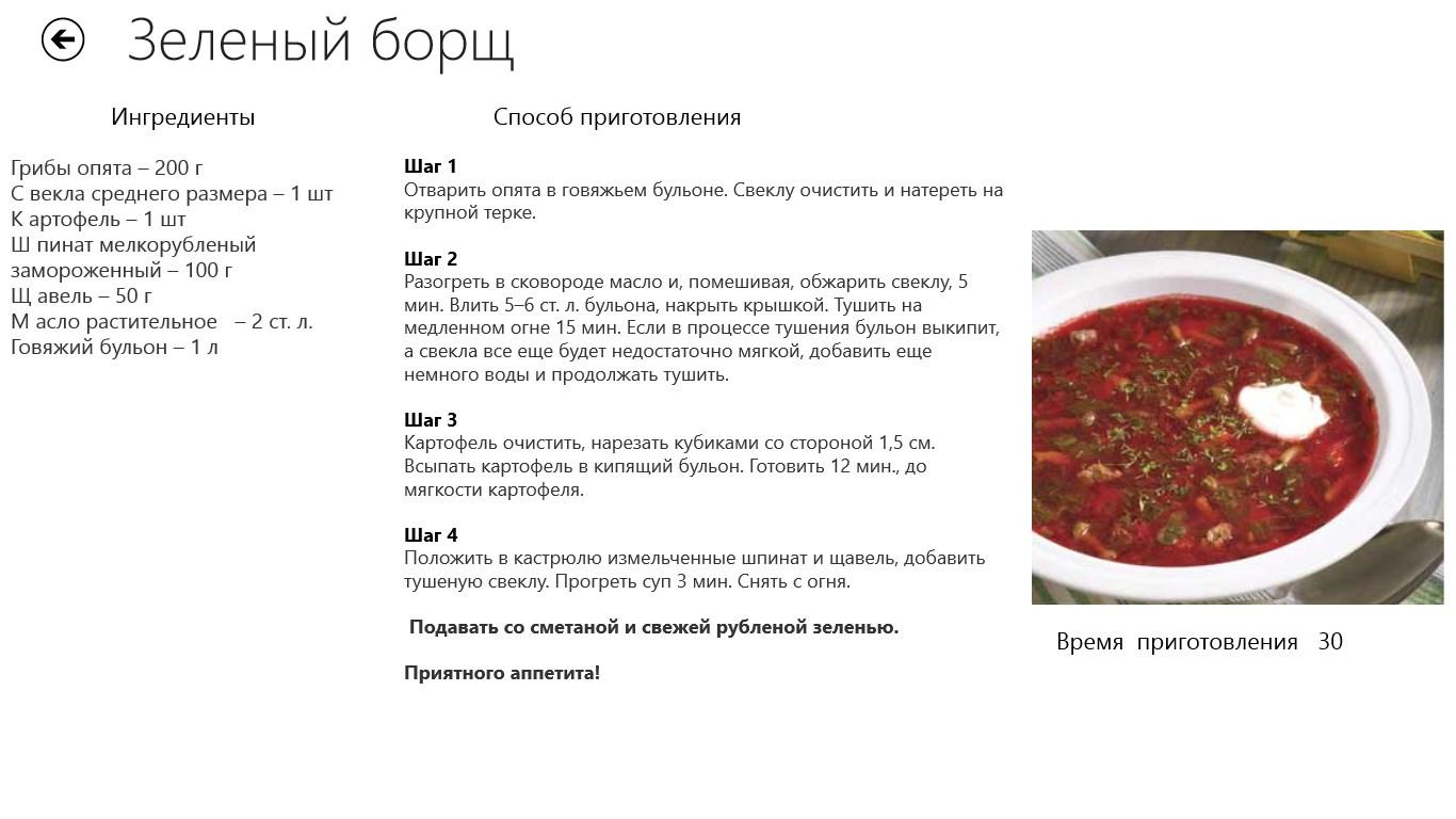 борщ со свеклой и свежей капустой пошаговый рецепт