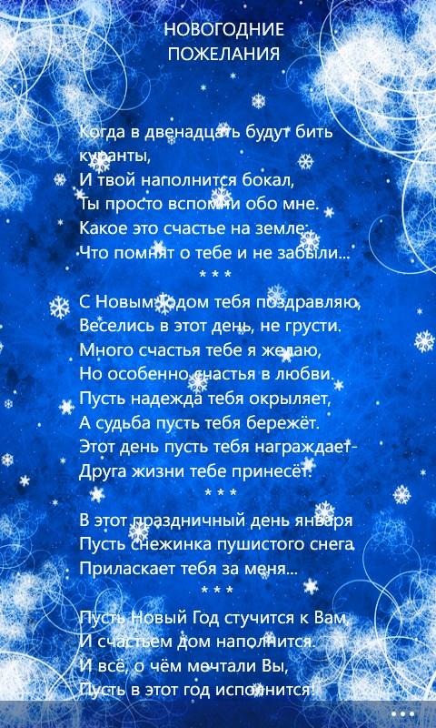 Новогодние поздравления на 4 строчки