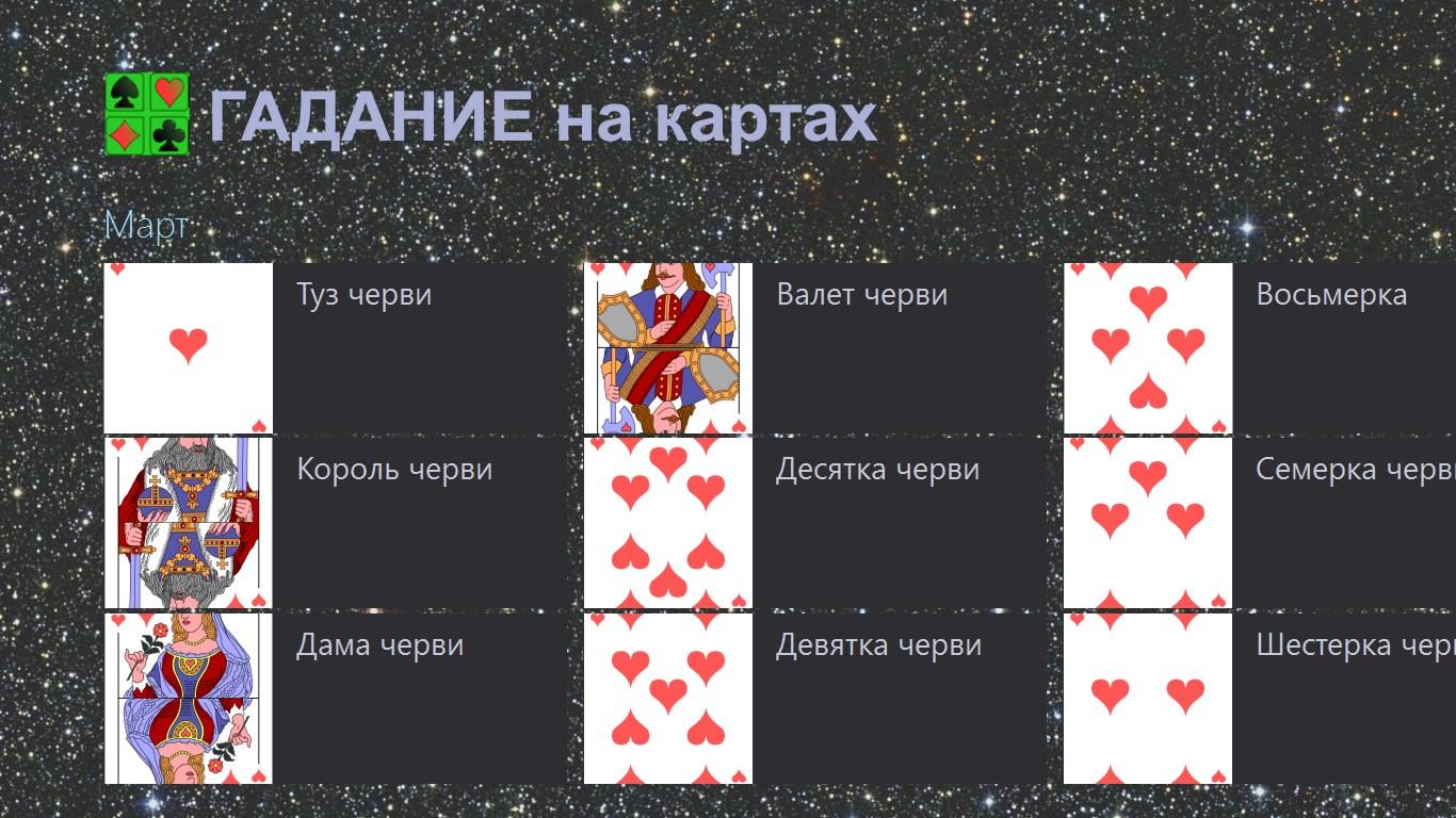 полную фиксацию гадание на игральни картах онлайн предложение