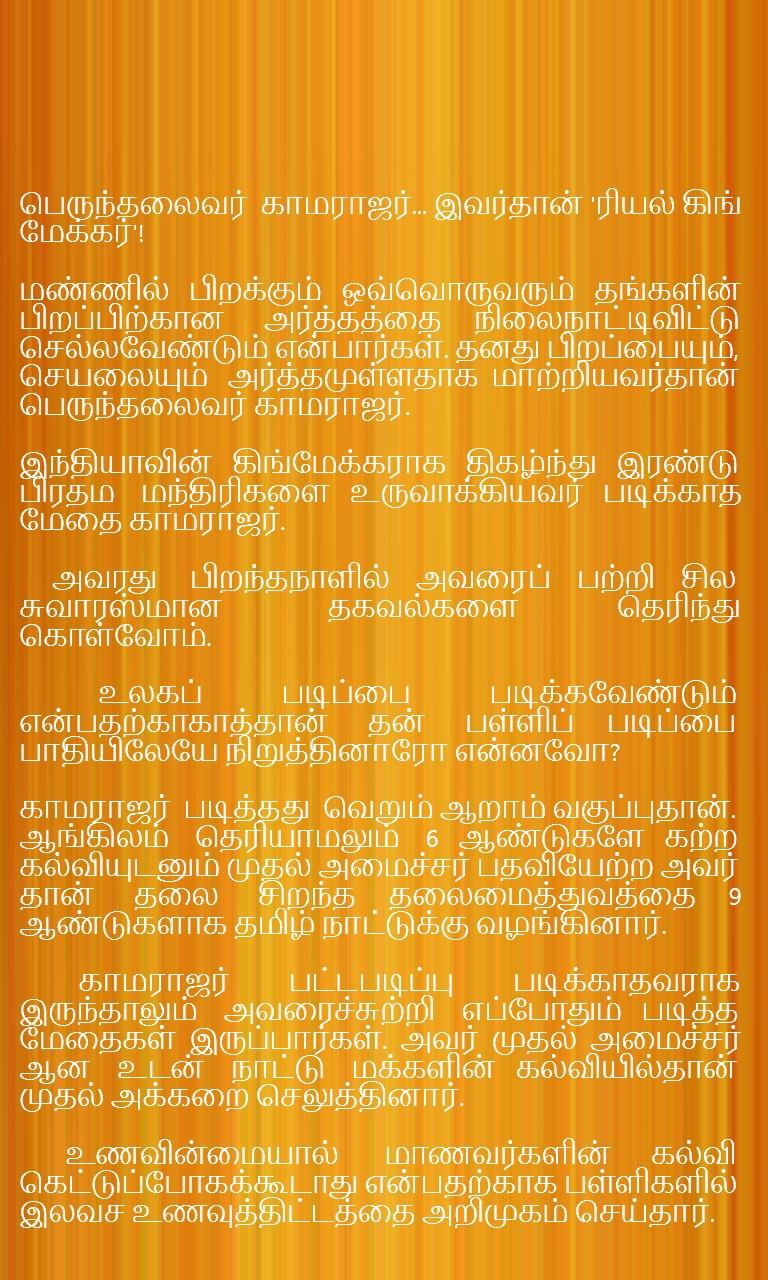 kamarajar life history