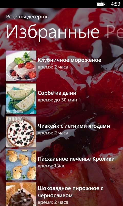 Рецепты десертов приготовления
