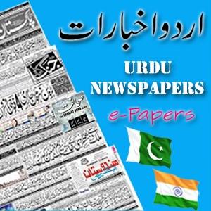 Urdu Newspapers