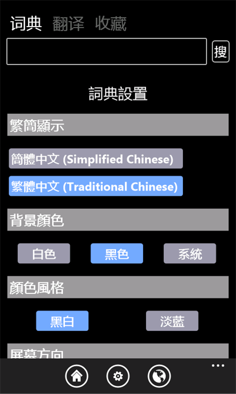 全能词霸 Dictionary Screenshot