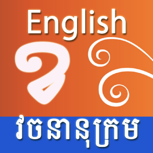 English to Khmer Translator - Khmer to English Language Translation