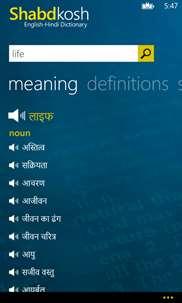 hindi shabdkosh dictionary free download pdf
