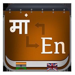 English to Hindi Dictionary Free (Bidirectional)