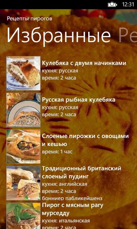 Рецепты для запеканок и пирогов