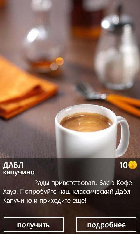 Кофе хауз в павлодаре
