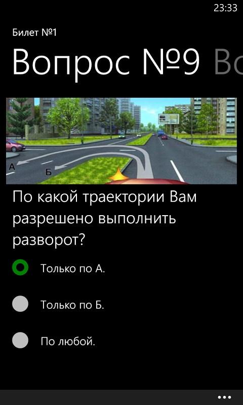 Screenshot for пдд 2017 рф - правила дорожного движения + билеты in russian federation app store