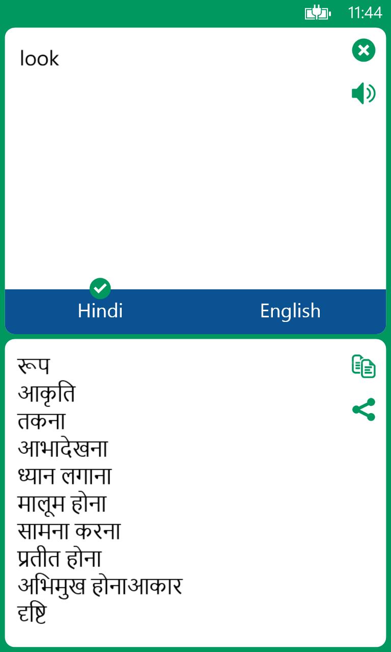 medical dictionary english to hindi offline