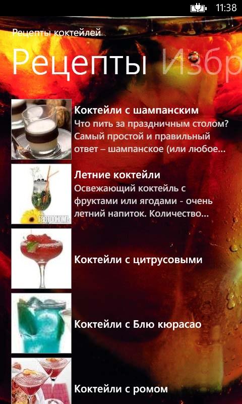 Безалкогольные коктейли в домашних условиях с блендером