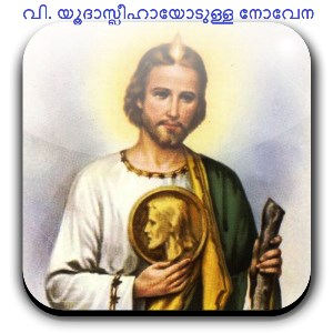 St anthony novena prayer in malayalam