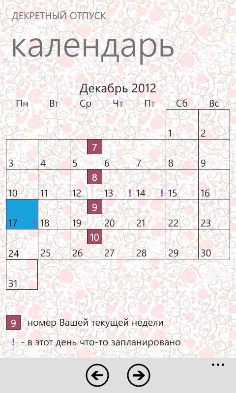 Рассчитать дату выхода в декретный отпуск калькулятор