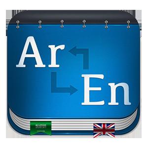 English to Arabic Dictionary (Bidirectional)