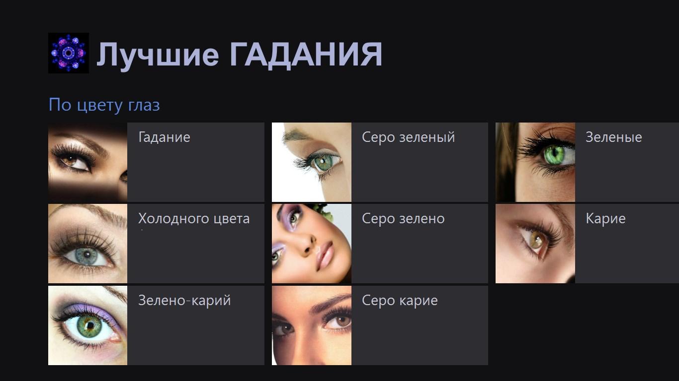 Гадание с глазами