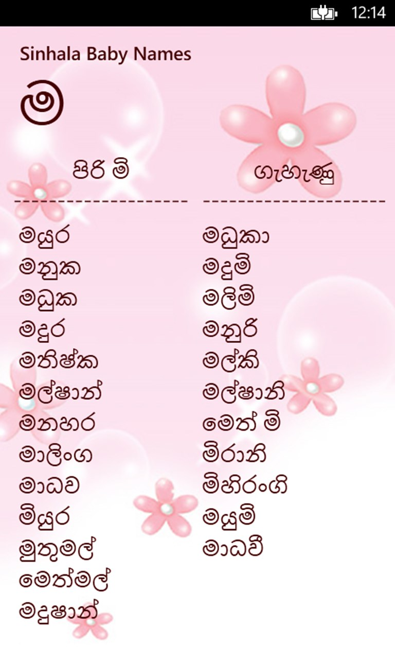 Sinhala Baby Names For Windows 10 Free Download On App Store