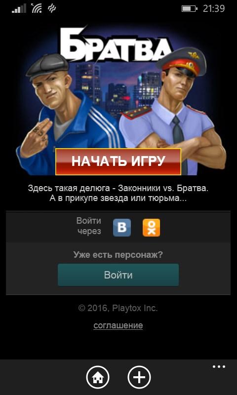 bratva-igra