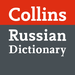 EN-RU Collins Dictionary