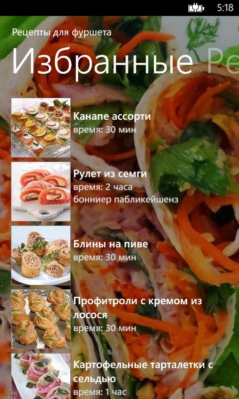 фуршетные блюда с рецептами и фото