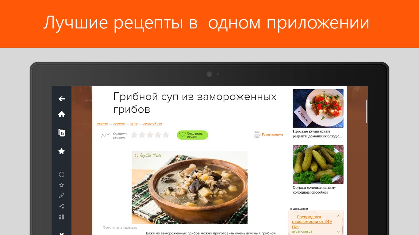 Кулинарные сайты с рецептами и и видео