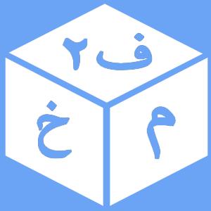 Mokhafaf