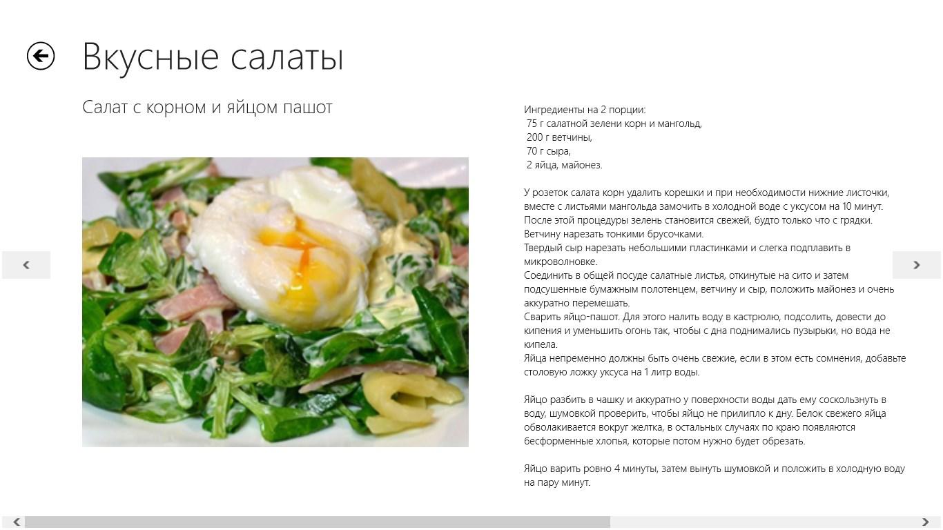 Свежие кулинарные рецепты