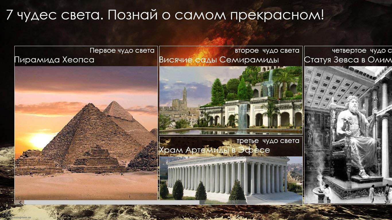 Седьмое чудо света - александрийский маяк до его постройки вторым чудом света считались стены вавилона