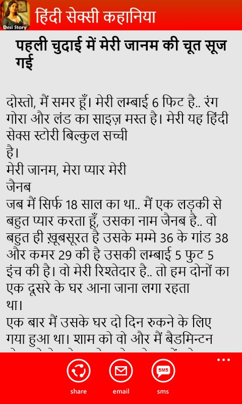 Real Desi Story in Hindi   FREE Windows Phone app market