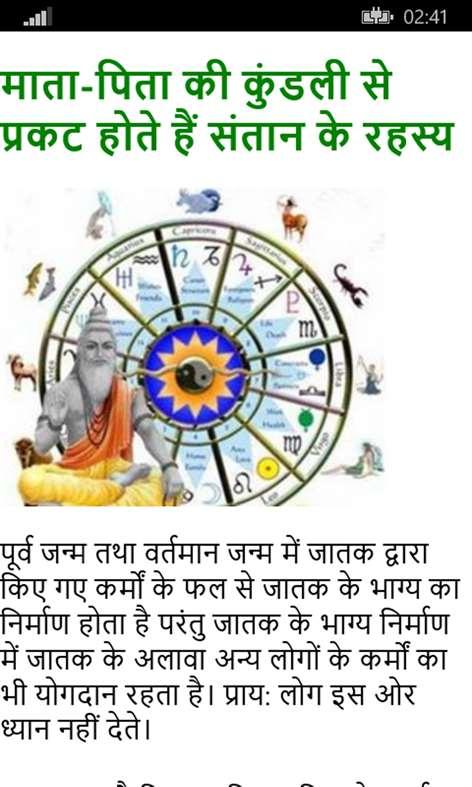 Hindi Kundli Free Software Online - Janam Kundali in Hindi