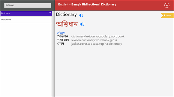 bangla to english dictionary for pc