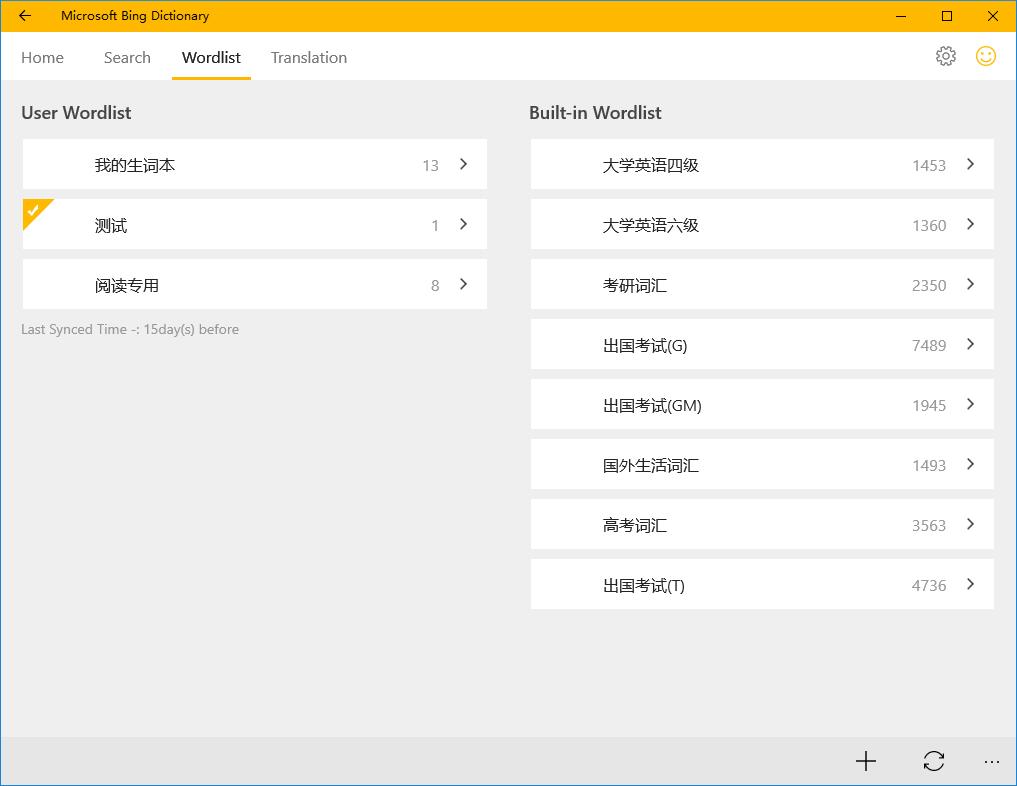 Microsoft Bing Dictionary (Chinese-English) For Windows 10