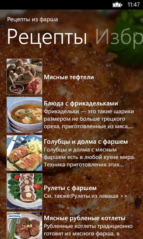 Рецепты из фарша для праздника
