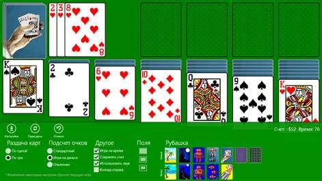 Скачать играть в косынку три карты на деньги онлайн