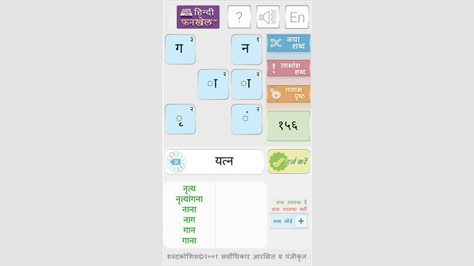 Get Hindi FunKhel - Microsoft Store