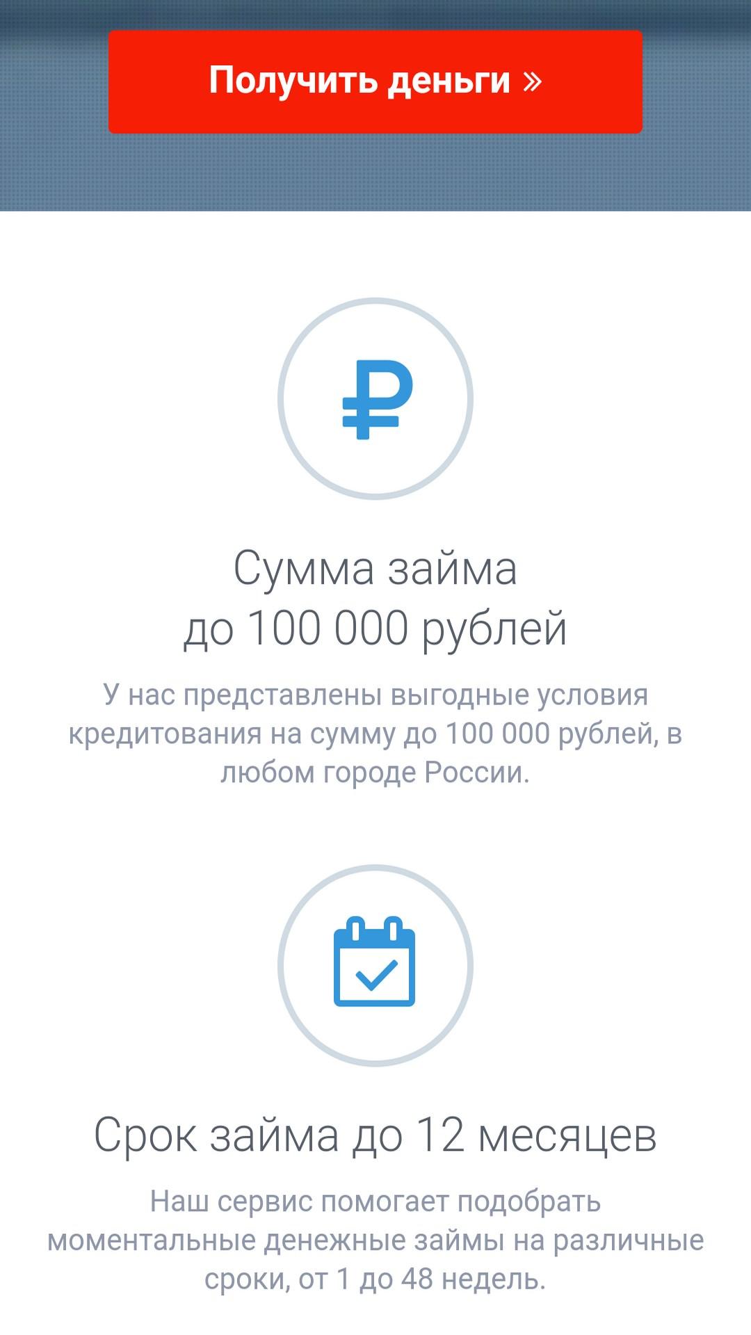 русские деньги центр займа отзывы экспресс кредит екатеринбург свердловская область