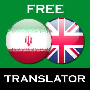 Persian English Translator