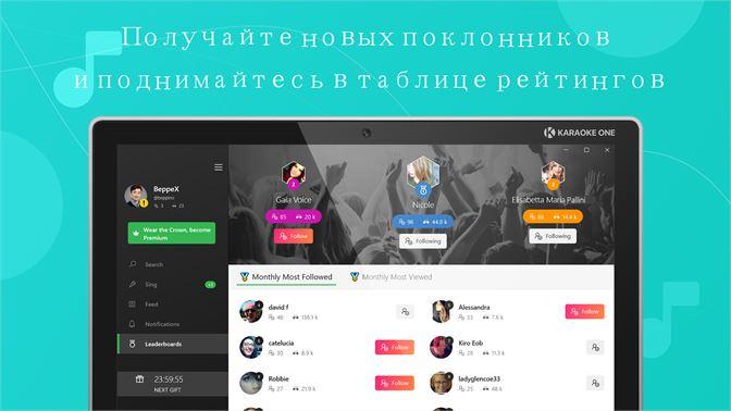 программа караоке русский для компьютера