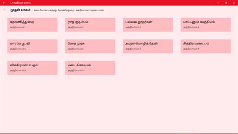 பார்த்திபன் கனவு Screenshots 2