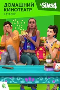 The Sims™ 4 Домашний кинотеатр — Каталог