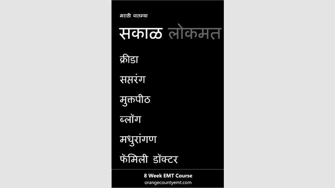 Get Marathi News Reader - Microsoft Store en-IN