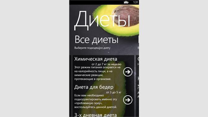 Купить диеты — microsoft store (ru-ru).