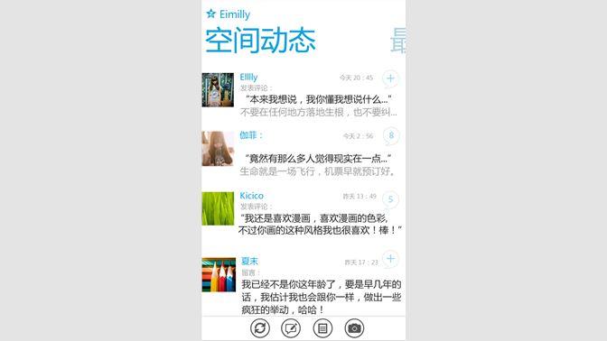 Get QQ空间- Microsoft Store