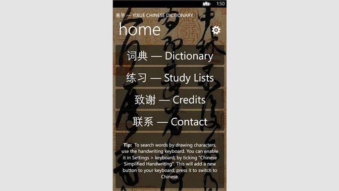 Buy YiXue Chinese Dictionary - Microsoft Store