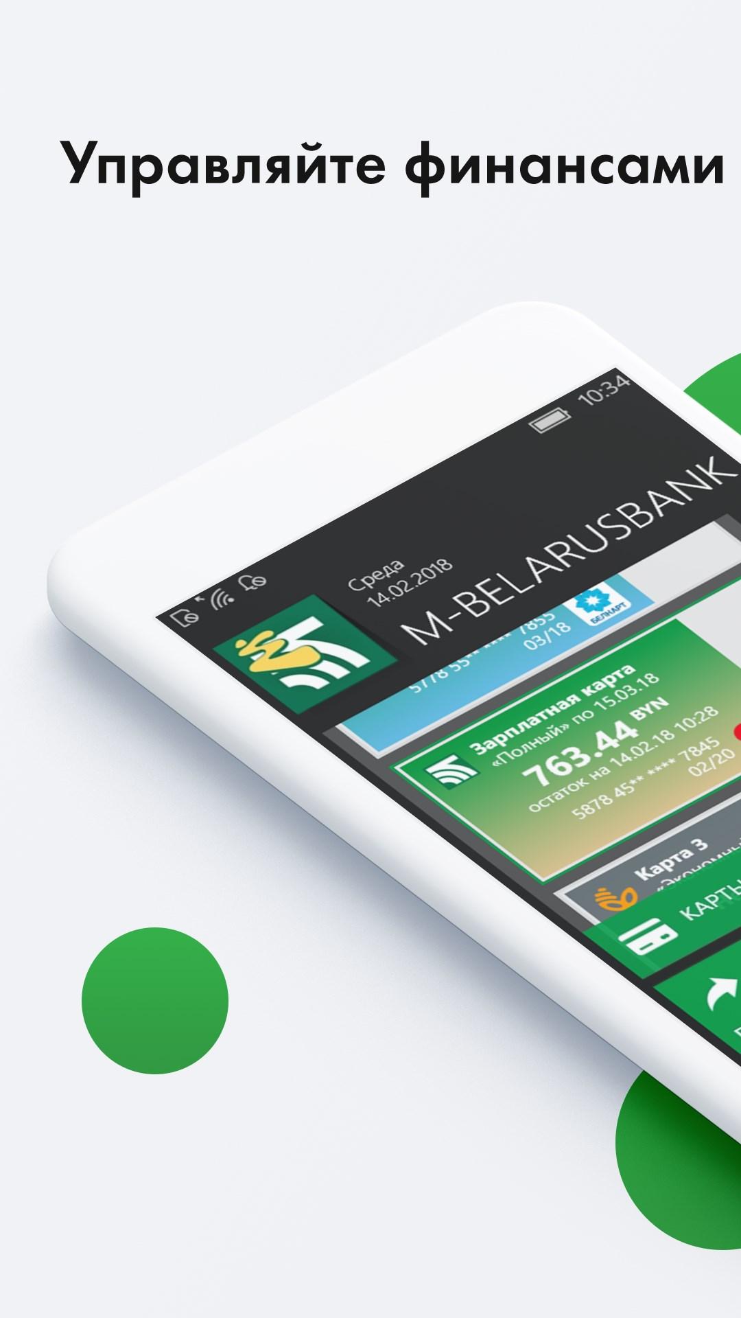Как перевести деньги с карты на карту через интернет банкинг беларусбанк