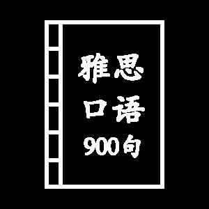 雅思口语900句