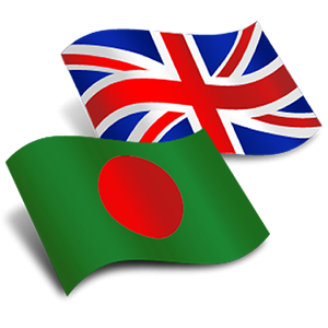 google bengali to english dictionary download