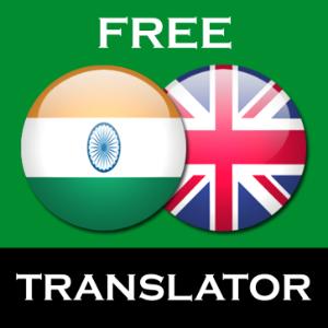Get Hindi English Translator - Microsoft Store