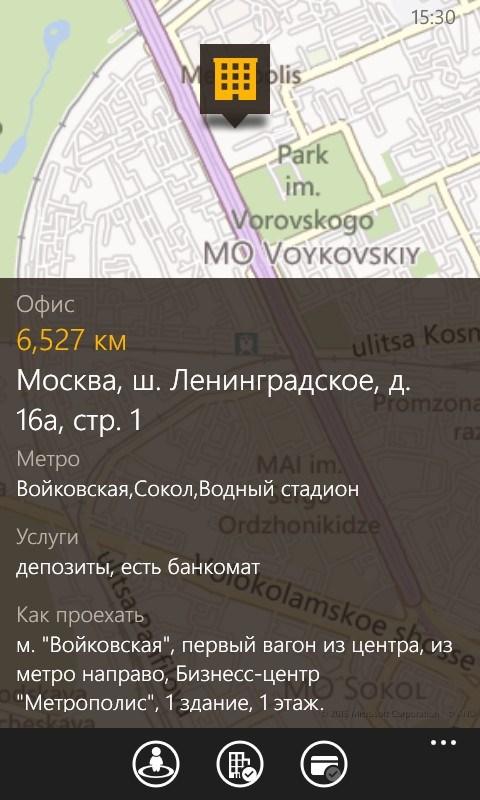 Банк хоум кредит метро войковская