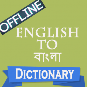 Get English to Bangla Dictionary Translator Offline - Microsoft Store