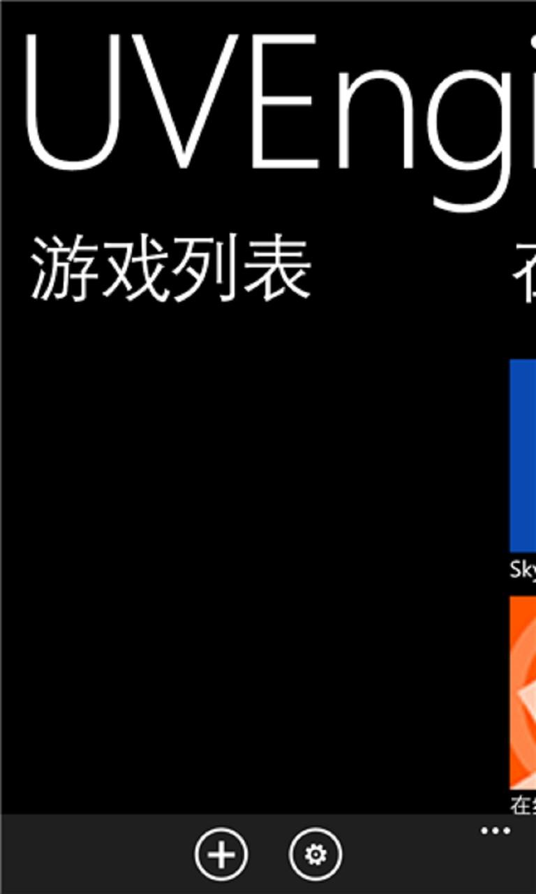 UVE Games for Windows 10 Mobile